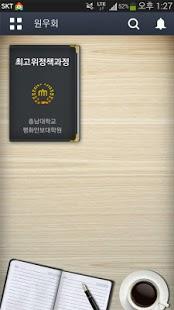 eNtry(원우회) - 모바일 회원 수첩