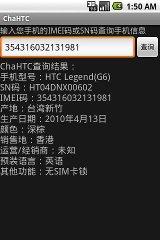?HTC - ChaHTC htc