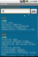 Zhou oneiromancy