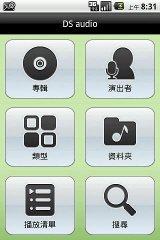 DS audio audio