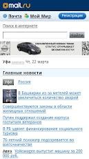 Mail.ru web