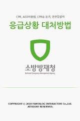 First Aid for Korean korean