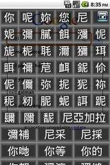 Standard Cantonese Pinyin | RM.