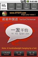 SoSoChinese_Yifaqianjun