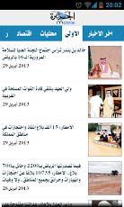 Al-Jazirah Mobile (Mobile)