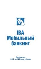 Курсы валют в минске беларусбанк