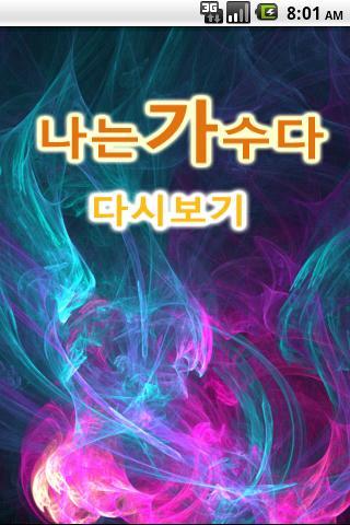 Replay Music 3 72