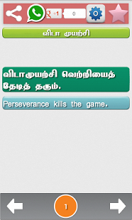 Tamil Proverbs Free Offline