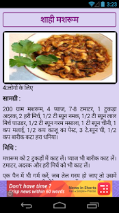 Recipe in hindi pdf download dunkcinpicksu recipe books in hindi pdf they in clude almost everyr kind of dish you might prepare for some are entirely new recipe book in hindi pdf download forumfinder Image collections