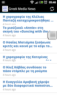Greek Media News
