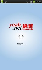 yeah.net Webmail Browser