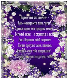 Поздравления с праздниками в стихах