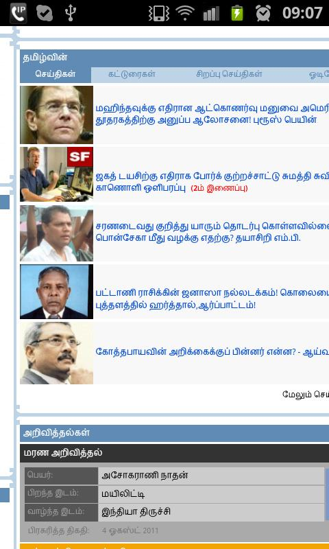 bamini tamil font Apps Android