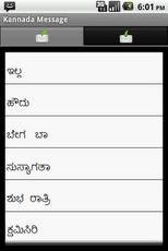 Kannada SMS kannada