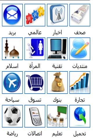 Saudi Sites 1.0 (Ar)