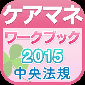 ケアマネジャー試験ワークブック2015