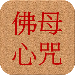 佛母心咒 Fu Mu Xin Zhou