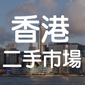香港二手市場 Hong Kong Second Hand