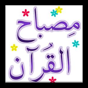 Misbah ul Quran 1-6