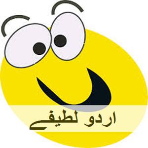 Urdu Lateefay or Jokes