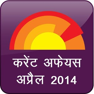 Current Affairs April 14 hindi