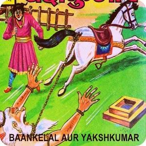 Bankelal aur Yakchakumar