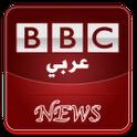 BBC News - بى بى سى عربى
