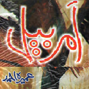 Amar Bail by Umaira Ahmed authoring