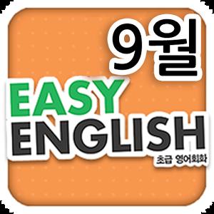 EBS FM Easy English(2013.9월호)