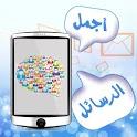 Ajmal AlRasayel اجمل الرسائل