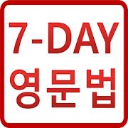 7-Day 영어문법 2018 (초 간단 영문법) I can do it!
