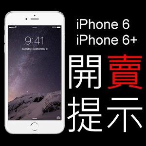 iPhone 6 & 6+開賣提示
