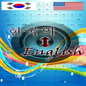 Korean English Trainer