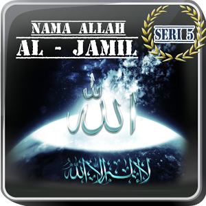 Asmaul Husna (Al-Jamil)