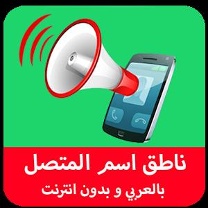 ناطق اسم المتصل و الرسائل عربي