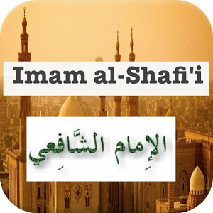 Biography of Imam Al-Shafie