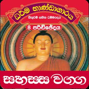Dhammapada Sinhala,Sahassa - 8
