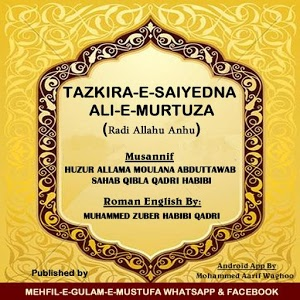 Tazkirae Hazrat Ali