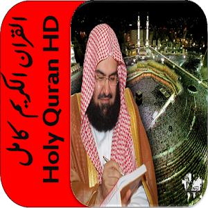 قران عبد الرحمن السديس كامل HD