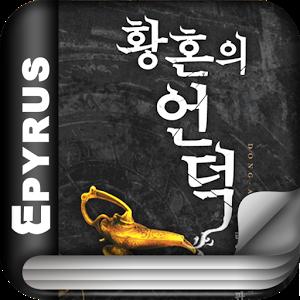 [판타지]황혼의 언덕(전6권,완)-에피루스 베스트소설