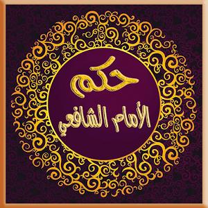 حكم الامام الشافعي