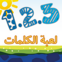 1.2.3 Sun! ARABIC word game