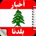News Liban liban tip war