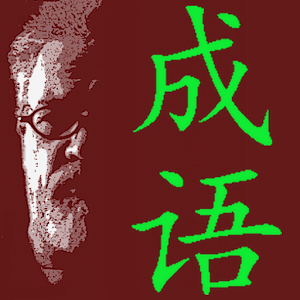 Chengyu Juju