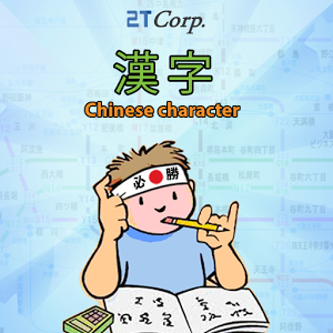 Chinese character -漢字 character