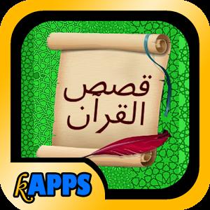 قصص من القرآن