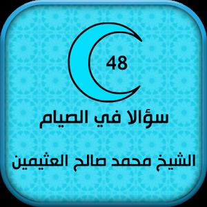 48 سؤالا في الصيام - بن عثيمين