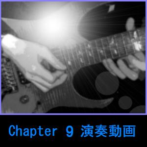 MurakamiギターレッスンChapter9演奏動画