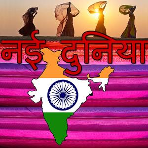 Nai Dunia Hindi Newspaper
