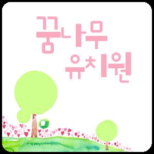 꿈나무 유치원, 꿈나무, 경북 어린이집